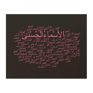 Hölzerne Wand-Kunst: 99 Namen von Allah (arabisch) Holzdruck