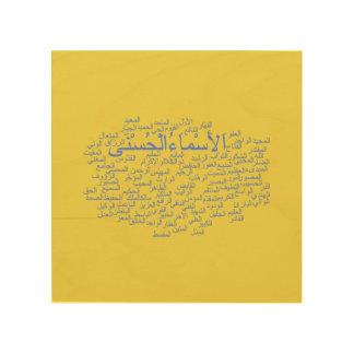 Hölzerne Wand-Kunst: 99 Namen von Allah (arabisch) Holzleinwand