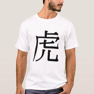 hǔ - 虎 (Tiger) T-Shirt