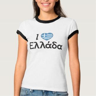 I Herz Ellada der T - Shirt blauer (Griechenland)