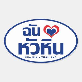 I Herz(Liebe) Hua Hin ❤ Thailand Ovaler Aufkleber
