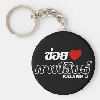 I Herz (Liebe) Kalasin, Isan, Thailand Schlüsselanhänger