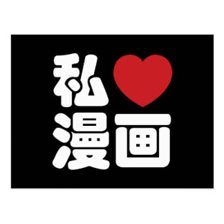 I Japaner-Kanji Herz [Liebe] Manga 漫画 //Nihongo Postkarte