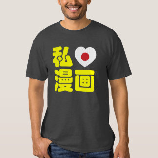 I Japaner-Kanji Herz [Liebe] Manga 漫画 //Nihongo Shirt
