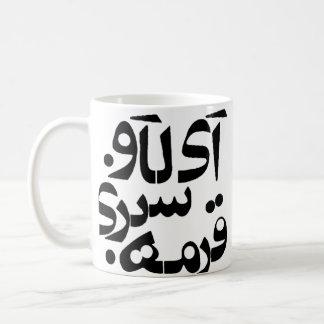 I Liebe Ghormeh Sabzi im Farsischreiben Kaffeetasse