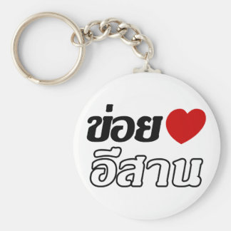 I Liebe Isaan ♦ geschrieben in thailändisches Isan Schlüsselanhänger
