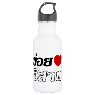 I Liebe Isaan ♦ geschrieben in thailändisches Isan Trinkflasche