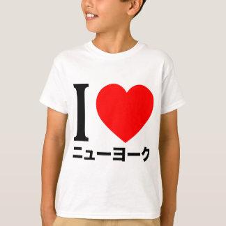 I Liebe New York (auf japanisch) T-Shirt