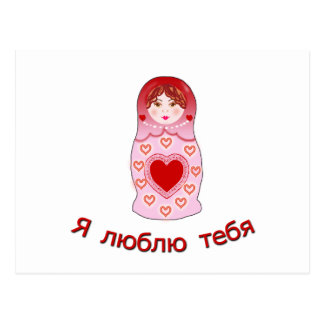 I Liebe Sie Verschachtelungs-Puppe Postkarte