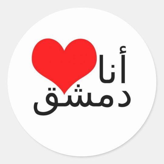 I love Damascus - Sticker