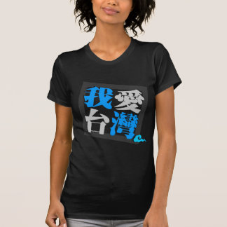 I Version 4 LIEBE-TAIWANS (我愛台灣) T-shirt