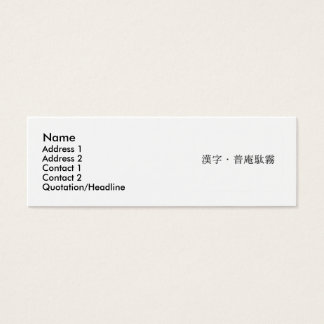 Ihre Kanji-Namenskarte Mini Visitenkarte