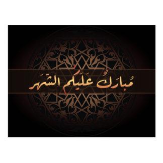 Islamische Arabisch-Kalligraphie Ramadans Mubarak Postkarte