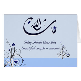 Islamische blaue mashaAllah Glückwunsch-Hochzeitsk Grußkarte