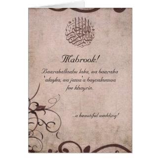 Islamische Vintage DUA-Glückwunschhochzeitskarte Grußkarte