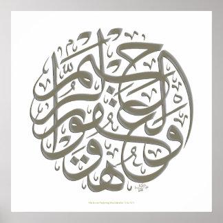 Islamisches Plakat Wahuwal Ghafoor ur rahim