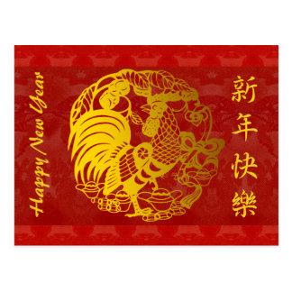 Jahr der Hahn goldenen Papercut Postkarte