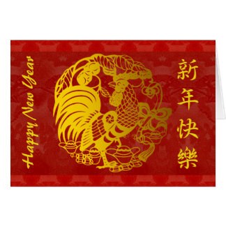 Jahr der Hahn goldenen Papercut Rottapisserie Grußkarte