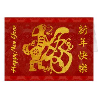 Jahr der Hundgoldenen Papercut roten Tapisserie Karte