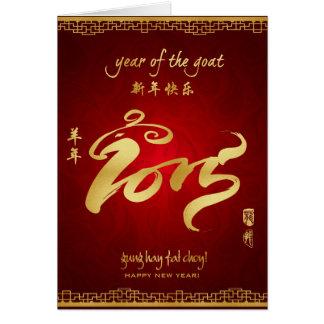 Jahr der Ziege 2015 - chinesisches neues Mondjahr Karte