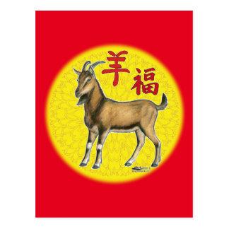 Jahr der Ziege Postkarte