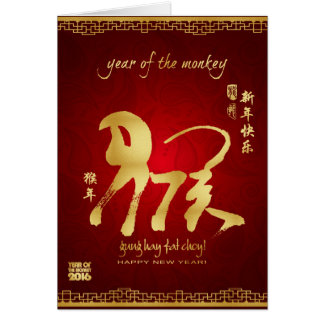 Jahr des Affen 2016 - Chinesisches Neujahrsfest Karte