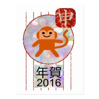 Jahr des Affen 2016 Postkarten