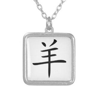 Jahr des chinesischen Schriftzeichens der Ziege Versilberte Kette