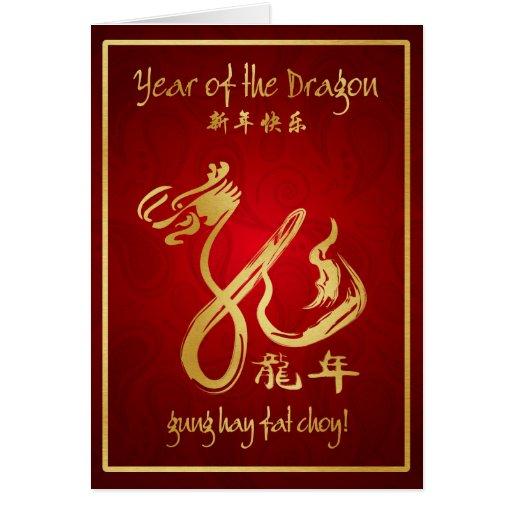 Jahr des Drachen 2012 - glückliches Chinesisches Mitteilungskarte