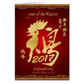 Jahr des Hahns 2017 - Chinesisches Neujahrsfest Karte