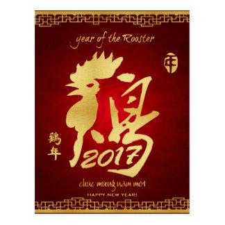 Jahr des Hahns 2017 - vietnamesisches neues Jahr Postkarte