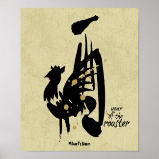 chinesischer hahn poster chinesischer hahn drucke kunstdrucke. Black Bedroom Furniture Sets. Home Design Ideas