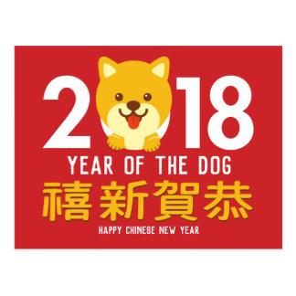 Jahr des HundeChinesischen Neujahrsfests 2018 Postkarte