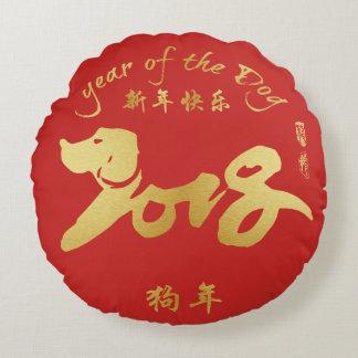 Jahr des Hundes - chinesisches neues Mondjahr 2018 Rundes Kissen