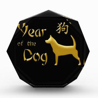 Jahr des Hundes - Chinesisches Neujahrsfest Auszeichnung