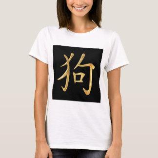 Jahr des Hundes T-Shirt