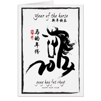 Jahr des Pferds 2014 - Schwarzweiss Karte