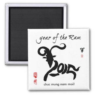 Jahr des RAMs 2015 - Vietnamese Tet neues Jahr Quadratischer Magnet