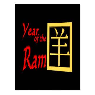 Jahr des RAMs Postkarte