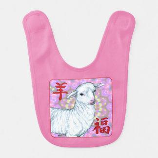 Jahr des Schaf-Guten Glücks! Babylätzchen