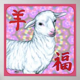 Jahr des Schaf-Guten Glücks! Poster
