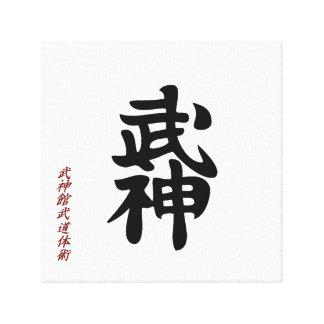 Japanische BUJIN Kanji-Wand-Kunst Leinwanddruck