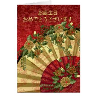 Japanische Geburtstags-Gruß-Karte - alles Gute zum Karte