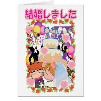 Japanische Hochzeit Karte