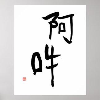 Japanische Meditations-Kanji Ein-UNO 'perfektes Poster
