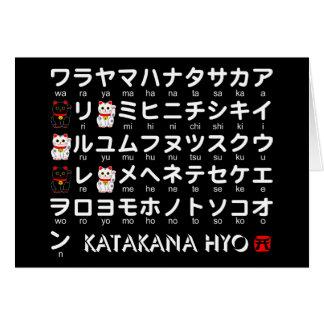 Japanische Tabelle der Katakana (Alphabet) Karte
