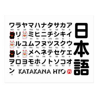 Japanische Tabelle der Katakana (Alphabet) Postkarte