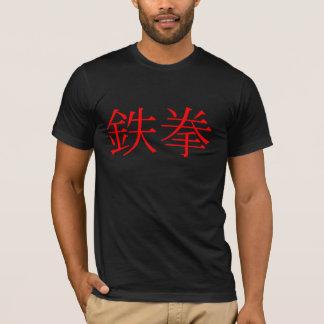 """Japanischer T - Shirt """"der Eisen-Faust"""""""