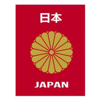 Japanisches - 日本 - 日本人 postkarte