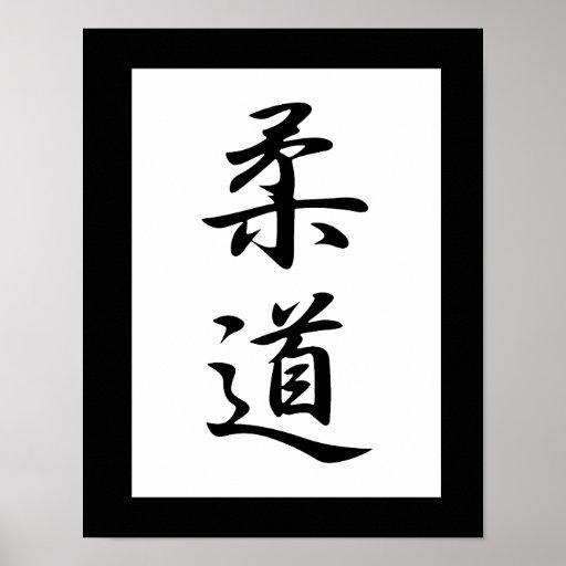 Japanisches Kanji für Judo - Juudou Plakatdrucke